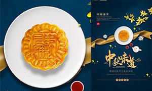 中秋味道月饼促销海报设计PSD源文件