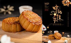 中秋节月饼大促销活动海报设计PSD素材