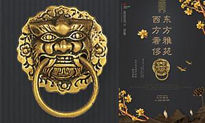 中国风古典地产活动宣传单设计PSD素材