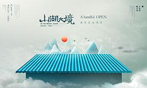 山湖大境地产活动海报设计PSD素材