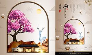 新中式地产活动宣传单设计PSD素材
