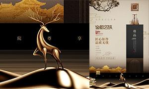 中式大气地产活动宣传单设计PSD素材