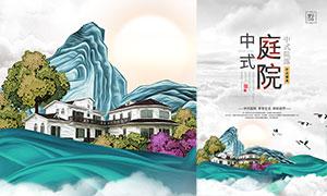 中式庭院房地产活动海报设计PSD素材