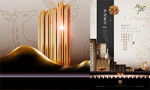 中式古典房地产活动宣传海报PSD素材