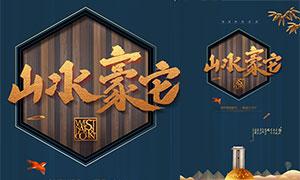山水豪宅地产活动海报设计PSD素材