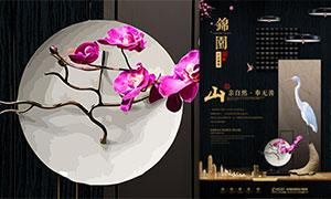 中国风高档地产活动海报设计PSD素材