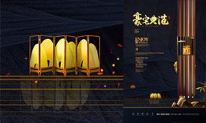 豪宅典范地产活动海报设计PSD素材