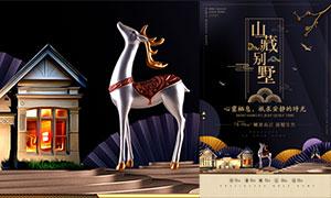 中式高档别墅地产活动海报设计PSD素材