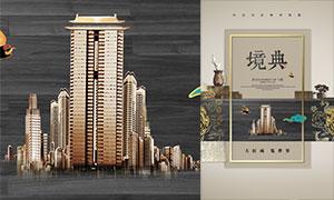 中国风古典地产活动海报设计PSD素材