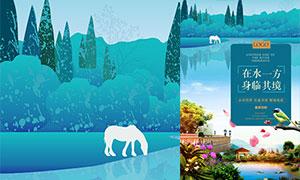 山水湖景主题地产活动海报设计PSD素材