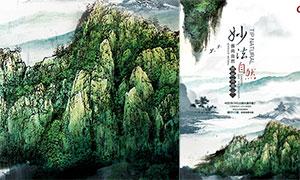 传统中国风主题地产活动海报设计PSD素材