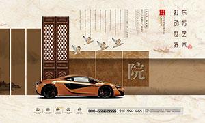 中式传统风格地产活动展板设计PSD素材