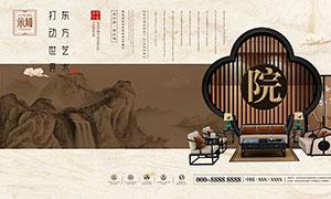 东方艺术地产活动展板设计PSD素材