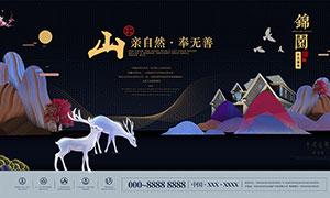 新中式房地产活动宣传展板设计PSD素材