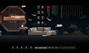 中式古典风格地产活动展板设计PSD素材