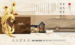 中式古典地产活动宣传展板设计PSD素材