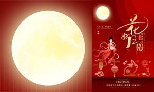 花好月圆中秋节活动海报设计PSD素材