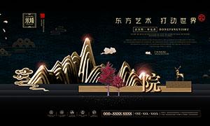 东方艺术地产活动宣传栏设计PSD素材