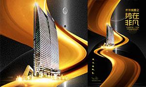 高档大气地产活动宣传单设计PSD素材