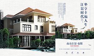 江景公馆地产活动宣传单设计PSD素材
