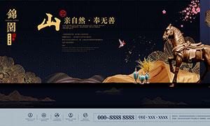 中式雅苑地产活动展板设计PSD素材