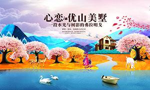 山水别墅地产活动海报设计PSD素材