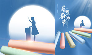 感恩教师节简约风格海报设计PSD素材