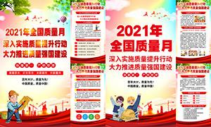 2021年全国质量月宣传挂图设计PSD素材