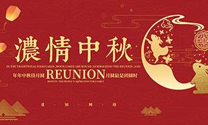 中秋节喜庆贺卡设计模板PSD素材