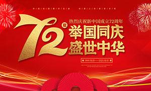 举国同庆国庆节72周年宣传栏PSD素材
