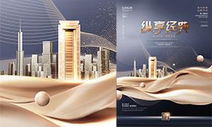 纵享经典高档地产海报设计PSD素材