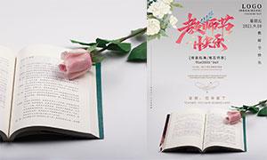 教师节快乐活动宣传单设计PSD源文件