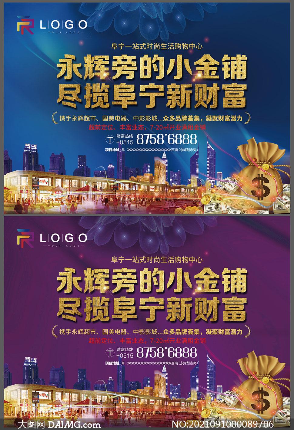 商业购物中心招商海报设计矢量素材