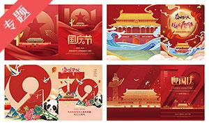 国庆七十二周年海报