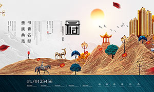中国风古典地产活动展板设计PSD素材