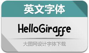 HelloGiraffe(英文字体)