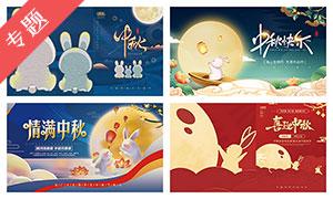 中秋节活动海报