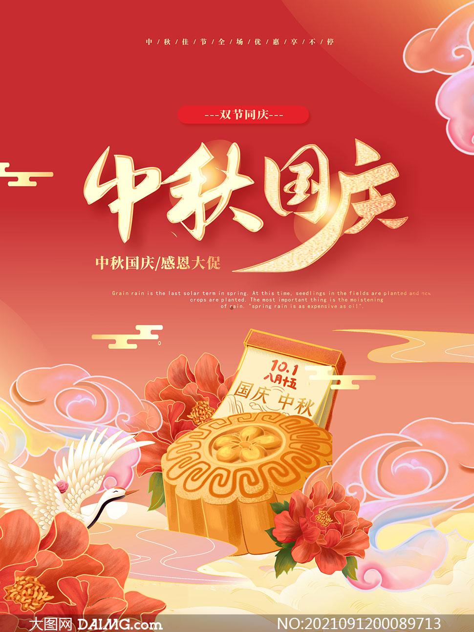 中秋国庆月饼促销海报设计矢量素材