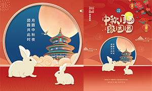 中秋月圆家团圆活动海报设计PSD素材