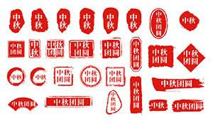 中秋节红色颓废印章模板PSD素材