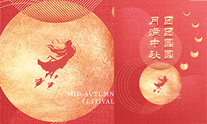 中秋节团团圆圆主题海报设计PSD素材