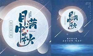 蓝色主题中秋节活动海报设计PSD素材