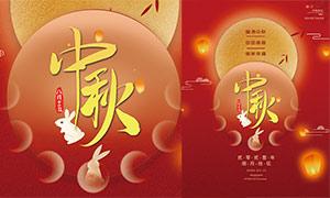 中秋节创意活动宣传单设计PSD模板