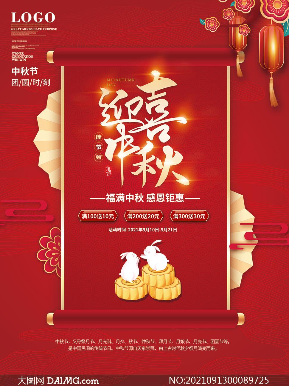 喜迎中秋月饼促销海报设计PSD素材