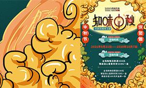 国潮风中秋节商场促销海报设计PSD素材