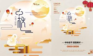 中秋团圆节活动宣传单设计PSD素材