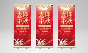 中秋节商场活动促销展架设计PSD素材