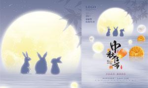 中秋节创意活动海报设计模板PSD素材