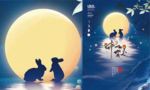 蓝色主题中秋节活动宣传海报PSD素材