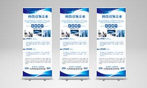 蓝色企业简介易拉宝设计PSD素材